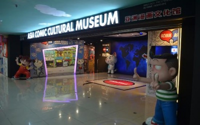 asia-comic-cultural-museum